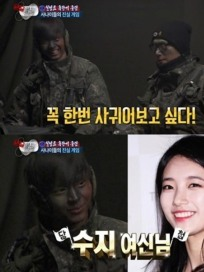 '김우빈 수지' 수지, 후배 남자 아이돌가수에게 공개적인 고백받아...&quot꼭 사귀어보고싶어&quot