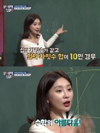 서울대 출신 탤런트 지주연, tvN '뇌섹시대-문제적남자'(뇌섹남) 출연해 명석한 두뇌 뽐내
