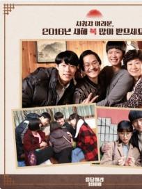 '응답하라 1988'(응팔) 박보검, 새해 첫 결방 SNS로 응답해…2일 '응답하라 비하인드' 방송 예정