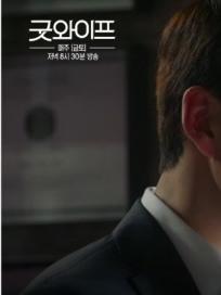 """[금토 주말드라마] '굿와이프' 윤계상-전도연-유지태 격력했던 키스 그 후…""""나를 믿어줬기 때문에""""(7회 예고)"""