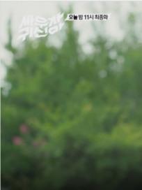 """[월화드라마] '싸우자귀신아' 마지막회 결말은? 옥택연, 김소현 """"아직 끝나지 않았다"""" 시청률 정리 (16회예고)"""