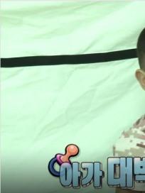 """'슈퍼맨이 돌아왔다' 이동국 삼남매 설아, 수아, 대박이 도플갱어 누구? """"아기 대박이 추억여행"""""""