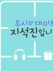 """두시의 데이트 '두데' DJ 박경림 하차, 지석진 26일 첫 방송 """"2시의 데이트 지석진입니다"""" 라디오 개편"""