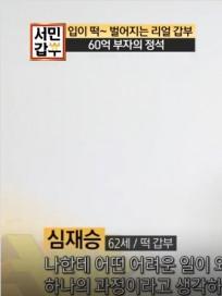 '서민갑부' 떡집, 무일푼에서 연 매출 12억+60억 자산가 심재승…기적 이뤄낸 성공비결 공개 (충남 공주 맛집)
