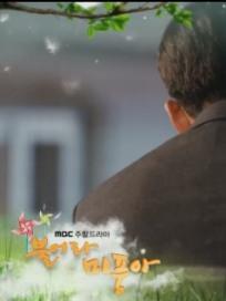 '불어라 미풍아' 손호준(이장고), 임지연(김미풍)엇갈리는 사랑?…오지은 부상-임수향(박신애) 결혼 선포!(17회예고, 시청률 현황)