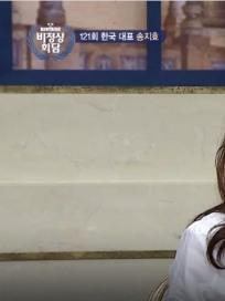 """'비정상회담' 송지효, 사랑-이혼-불륜 솔직한 고백? """"바람 피는 아내, 그렇게 나쁘지 않아"""" (feat. 이번 주 아내가 바람을 핍니다)"""