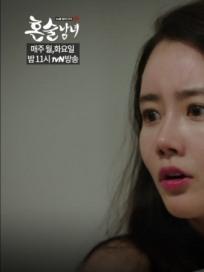 '혼술남녀' 황우슬혜♥민진웅 결혼? 결국 해냈다! 하석진X박하선X공명 보다 더 아슬아슬한 러브라인
