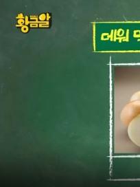 '황금알' 다이어트, 뱃살 빼기 보다 중요한 냉장고 관리법! 음식 보관법, 데워 먹으면 안 되는 음식, 이유식 만들 때 유의사항