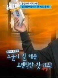 '불타는 청춘'이 맺어준 최고의 인연! 김국진♥강수지 첫 키스 장소? 노을 지는 가을에…