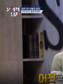 '문제적남자' '옐로우 벤치' 김성균-최어진, 시청자의 제보로 출연한 사연?...전현무·하석진·김지석·이장원·타일러라쉬·박경 출연