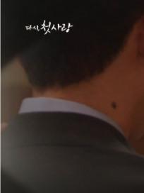 '다시 첫사랑' 성공한 차도윤의 반전…숨겨진 진실 밝혀낼까? (6회 예고)