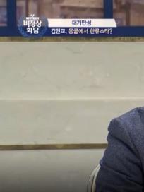 '비정상회담' 김민교, 오랜 노력 끝에 결국?...2017년 세계 트렌드! 국제조직 인터폴, 일본-구급차 유료화
