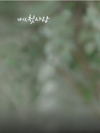 '다시 첫사랑' 차도윤, 백민희 vs 이하진…반전을 거듭하는 선택과 복수는? (38회 예고)
