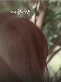 '다시 첫사랑' 차도윤♥이하진 이토록 애절한 사랑, 또 있을까? 하지만…(39회 예고)