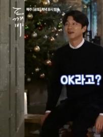 '도깨비' 공유 육성재, 브로맨스 케미 '깨비둥절' 메이킹 영상…김고은vs유인나 점심내기 팔씨름 승자는?