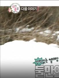 '우리결혼했어요' 겨울 커플 여행지 추천! 우결 공명♥정혜성 슬리피♥이국주 최태준♥윤보미…(ft.눈썰매장,매운짬뽕)
