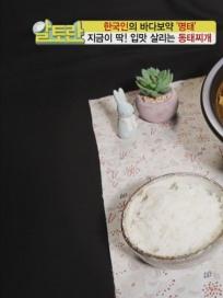 ['알토란' 황금 레시피 모음] 황태요리! 수제어묵, 어묵탕, 황태양념구이, 황태밥, 동태찌개 만드는 법(일본식 만능간장 쯔유 만들기)