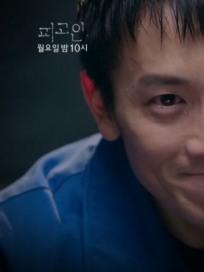 [월화드라마] '피고인' 이제 누가 범인인지 알겠다! 지성-엄기준-오창석-권유리-김민석…9회 예고,인물관계도,시청률, 몇부작?