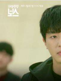 [월화드라마] '내성적인 보스' 은환기 채로운 드디어! 연우진-박혜수-윤박-공승연(9회 예고, 시청률, 인물관계도, 몇부작?)