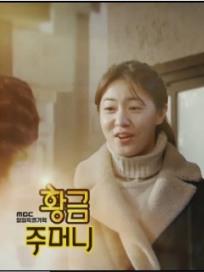 '황금주머니' 김지한♥류효영, 이제 그만 서로의 마음을 확인했으면? (63회 예고, 시청률)