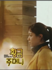 '황금주머니' 김지한-류효영-이선호, 본격 삼각 로맨스! 이들의 운명은 과연? (64회 예고, 시청률)