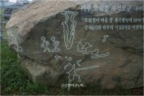 '권력 상징' 칼 모습 생생한 여수 오림동 암각화