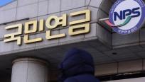[영상뉴스] 군림하는 국민연금… 임원 월급 많은 기업 '중점관리'