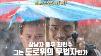 """[영상뉴스 연예 톡톡] '보복운전' 혐의 최민수, """"재판서 명백히 다투겠다"""""""