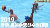 [영상뉴스 스포츠톡톡] 2019광주 세계수영선수권 대회 막바지 진풍경…여자 수구, 1승보다 더 값진 '1골'