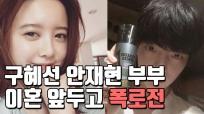 [영상뉴스 연예톡톡] 구혜선-안재현 이혼 앞두고 폭로전 '눈살'…사랑하던 신혼시절은 어디가고?