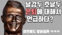 [영상뉴스 스포츠톡톡] '노쇼' 호날두 '먹튀'의 뻔뻔함…우린 축구스타가 보고싶다