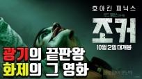 """[영상뉴스 연예톡톡] 영화 '조커' 호아킨 피닉스 24kg 감량 열연 """"더 이상의 조커는 없다"""" 극찬"""