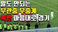 [영상뉴스 스포츠톡톡] '평양 원정' 경기 대표팀 뿔났다…내년 6월 리턴매치 우승 다짐