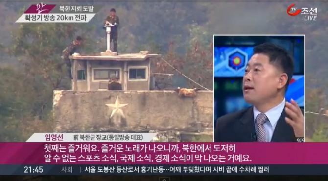 대북방송 / 사진=TV조선 방송화면 캡처