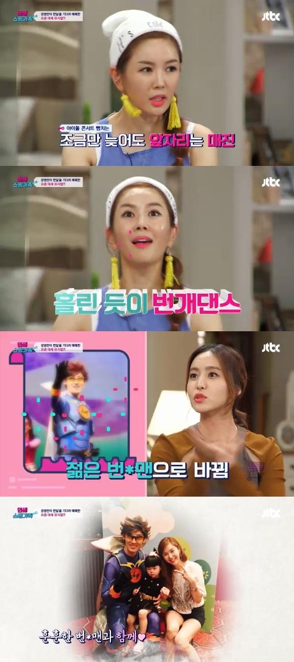 '연쇄쇼핑가족'에서 장영란이 어린이 뮤지컬 번개맨 티켓을 인증했다 / 사진=JTBC '연쇄쇼핑가족' 방송 캡처