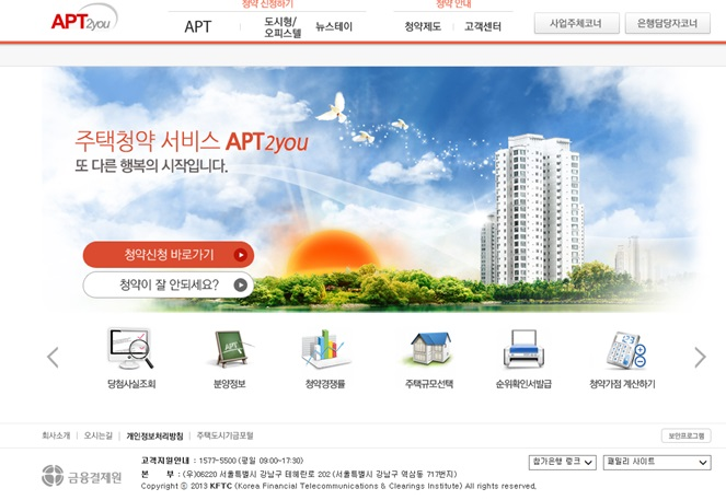 아파트투유 홈페이지