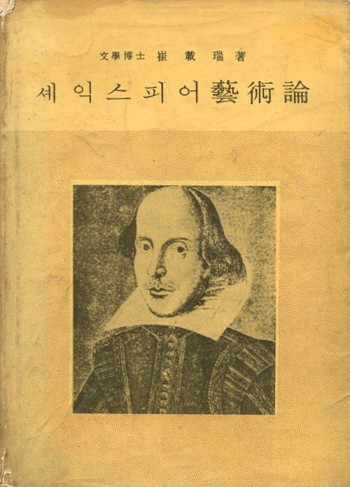 최재서의 셰익스피어 예술론