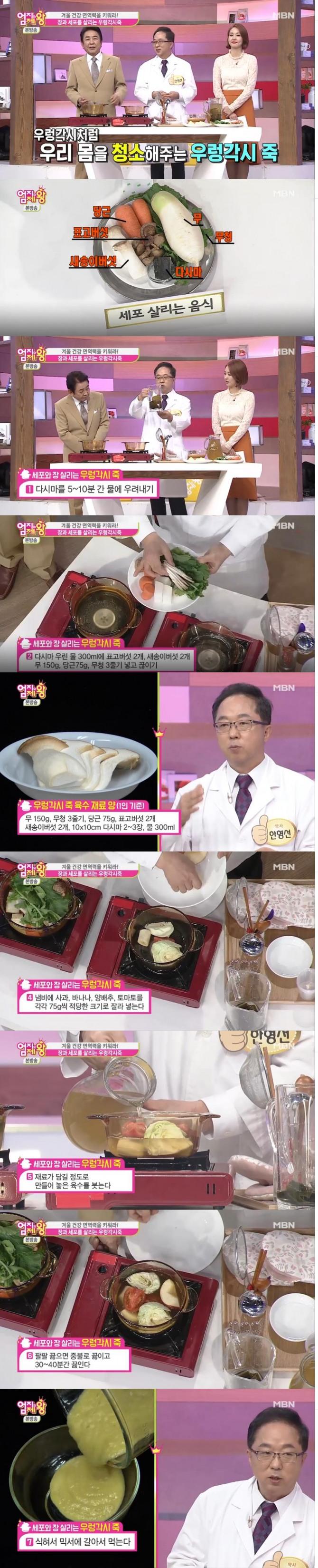 29일 방송된 MBN '엄지의 제왕'에서는 우리 몸의 면역력을 높이는 음식으로 우렁각시 죽 만들기가 소개됐다./사진=MBN 방송 캡처