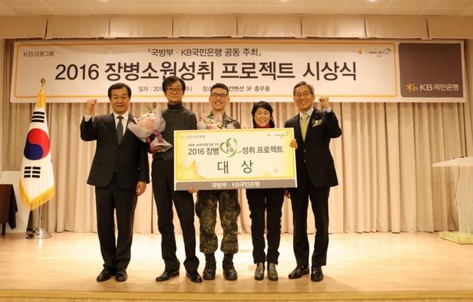 (오른쪽 첫번째) KB국민은행 윤종규 은행장 (왼쪽 첫번째) 국방부 황인무 차관 / 국민은행