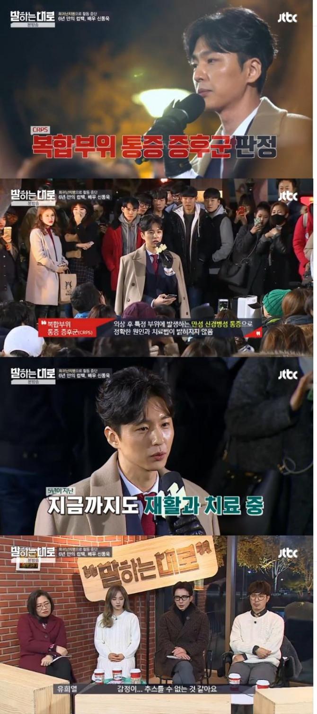30일 밤 방송된 JTBC '말하는 대로'에서는 배우 신동욱이 출연해 6년 전 난치병인 복합통증증후군 판정을 받은 후 치료와 재활 과정에 대해 담담히 밝혔다./사진=JTBC방송 캡처