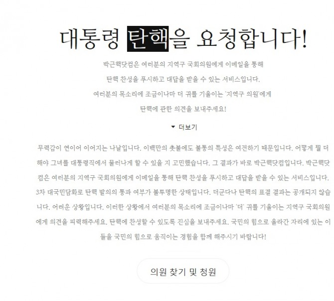 박근핵닷컴 사이트