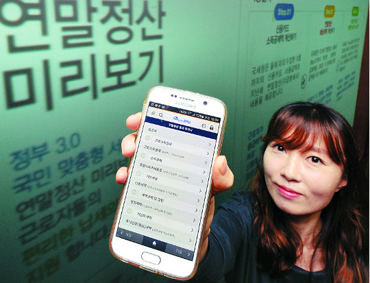 서울 종로구 서울지방국세청에서 한 직원이 지난 10월 19일 스마트폰으로 접속한 연말정산 미리보기 서비스를 시연하고 있다. /뉴시스