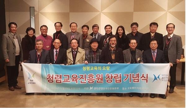 국내 최초의 '청렴교육진흥원'이 26일 오전 10시 서울 삼성동 오토웨이타워 회의실에서 창립 기념식을 갖고 발족했다.
