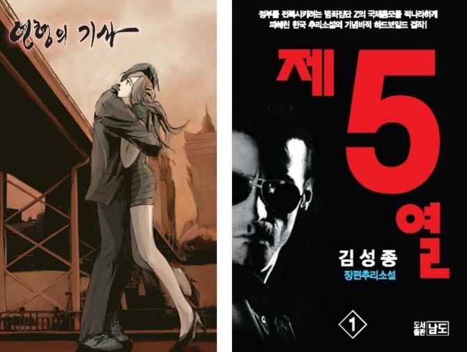 액션 느와르 작품 웹툰'인형의 기사', 김성종 작가의 소설 '제5열'