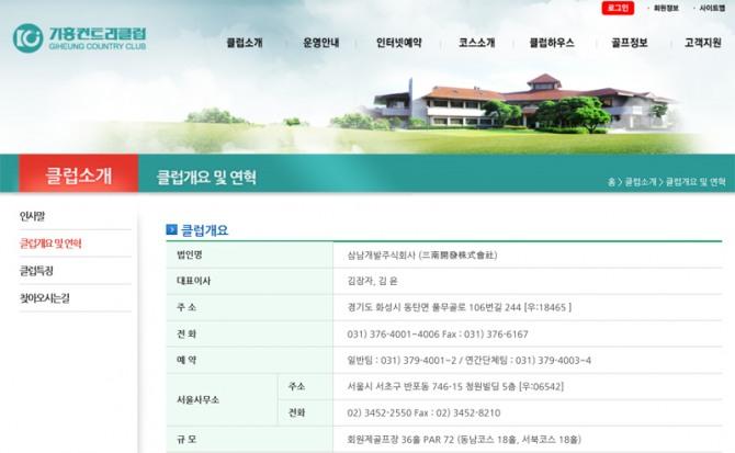 출처 : 기흥컨트리클럽 홈페이지