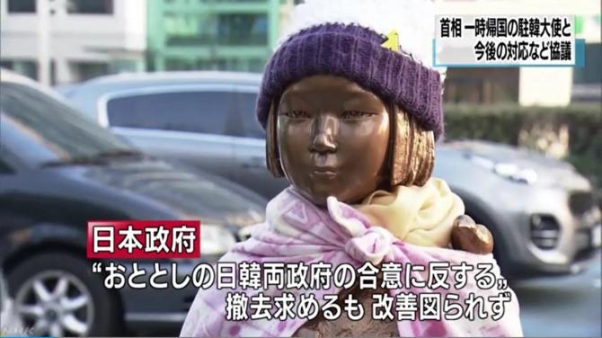 일본 언론들은 한일 위안부 협정에 따라 부산에 설치된 소녀상을 철거해야 한다고 연일 방송 중이다 / 사진=일본 NHK 화면 캡쳐