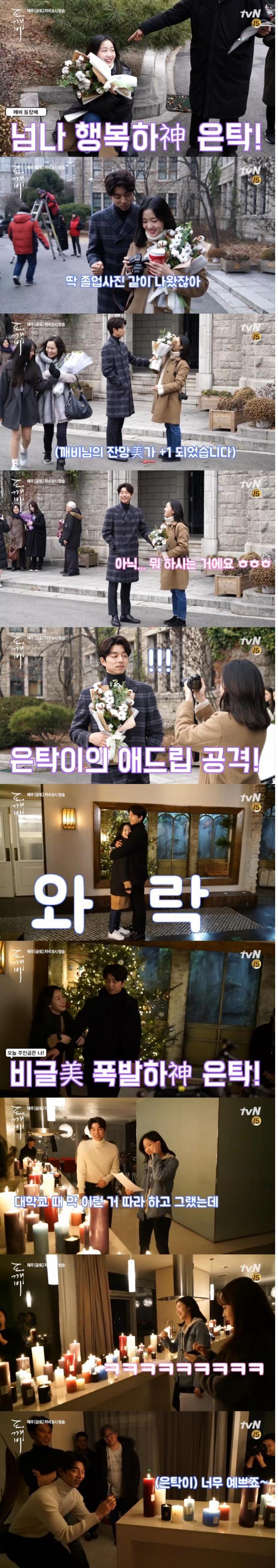 tvN 금토드라마 '도깨비' 제작진이 10일 '비글미 대폭발 신탁 커플'이라는 제목의 메이킹 영상을 공개했다./사진=tvN영상 캡처