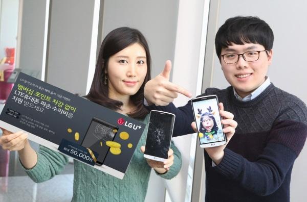 LG유플러스 모델들이 멤버십 포인트 차감면제 프로모션을 소개하는 모습. 사진=LG유플러스