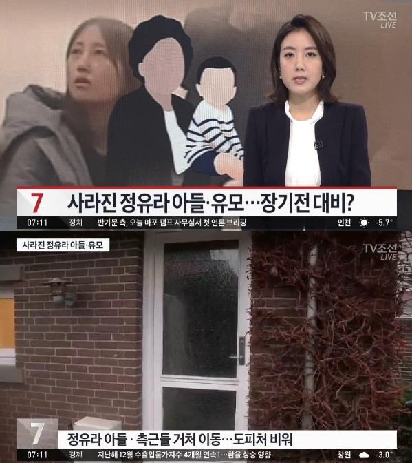 정유라 아들과 유모가 지난 10일(현지시간) 덴마크 올보르 주택에서 사라져 새로운 거처로 이동한 사실이 11일 알겨졌다./사진=TV조선 방송 캡처