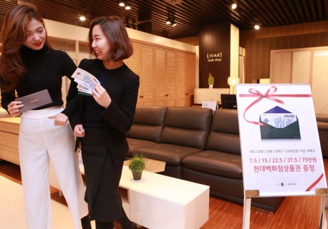 현대백화점 상품권 증정 이벤트 / 현대백화점